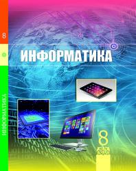 8kl_Informatika_КШ