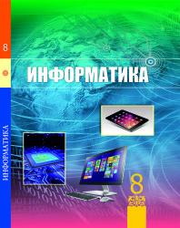 8kl_Informatika_РШ