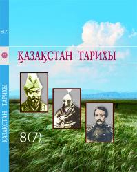 8kl_КазТарихы
