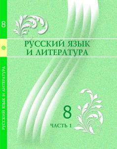 8kl_РуссЯз и Литер_1-части_