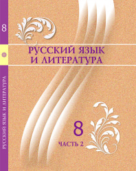 8kl_РуссЯз и Литер_2-часть