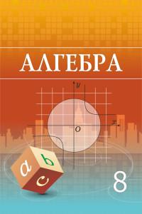 Algebra_8kl_КШ