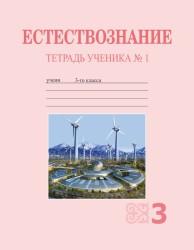 Esrestvoznanie_3kl_tet_uch_1