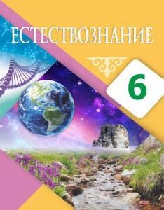 Estestvoznanie_6kl_РШ