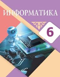 Informatika_6klКШ