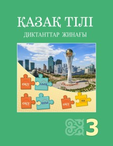 Kazak_tili_3kl_dict_zhin_ok