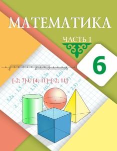 Matematika_6kl_РШ-1часть