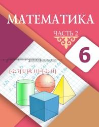 Matematika_6kl_РШ-2часть