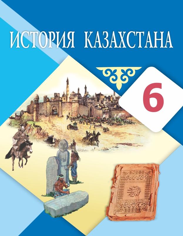 Рабочая тетрадь. История древнего казахстана (с наклейками). 6.