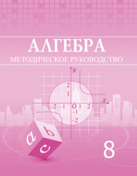 Algebra_8kl_metod_rsh