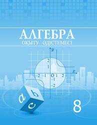 Algebra_8kl_okuadis