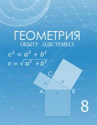 Geometria_8kl_ksh_okytu_adi
