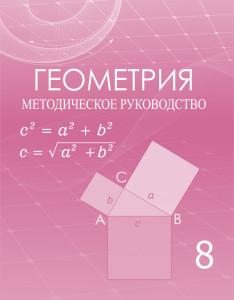 Geometria_8kl_rsh_metod