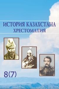 Istoriya_Kaz-na_8kl_хrest