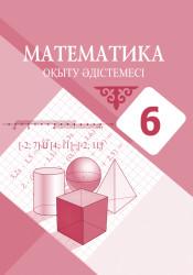 Matematika_6kl_ksh_okytu_adist