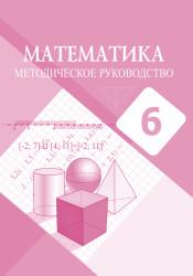 Matematika_6kl_rsh_metodika