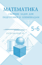 Matematika_RSH_olimpiada