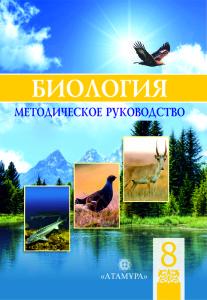биология_метод-8кл_ЭЛ