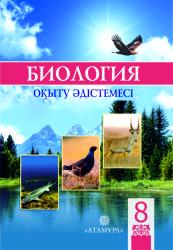 биология_окыту-8кл_ЭЛ