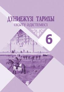 dunie_tarix_6kl_okytu_adis_кш
