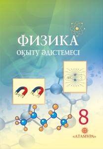 физика_окыту-8кл_ЭЛ