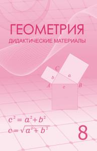 geometr_8kl_rsh_didakt