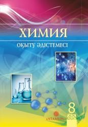 химия_окыту-8кл_ЭЛ