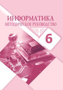 informatika_6kl_metod