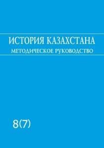 istoriya_Kaz-na_8kl_metod