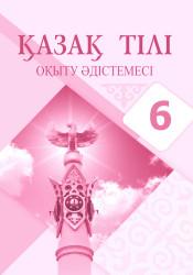 kazak_tili_6kl_okytu_кш