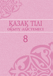 kazak_tili_8kl_okytu_adis_