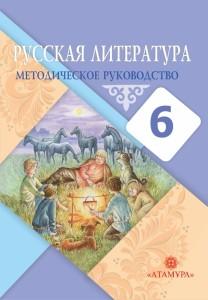 рус лите-6кл_метод-ЭЛ