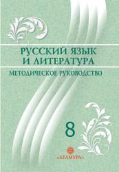 рус яз и литер-8кл_метод-ЭЛ