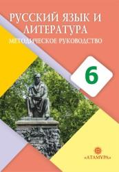 рус яз и литер_6кл_метод-ЭЛ