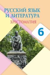 rus yaz i liter_6kl_xrestom
