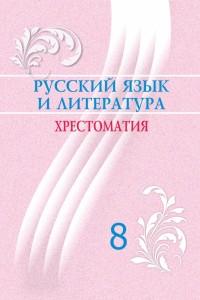 rus yaz i liter_8_kl_xrest