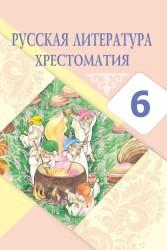 рус_литер_6кл_хрестоматия