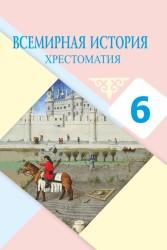vsemirn_istoriya_6kl_Xrestom-рш