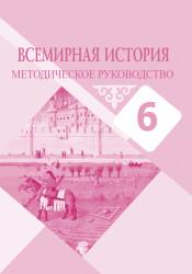 vsemirn_istoriya_6kl_metod_рш