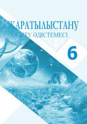 zharatylyst_6kl_окыту-pol-15