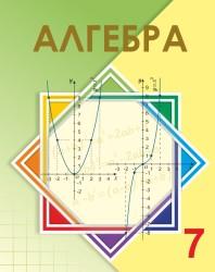 Algebra_7kl_рус