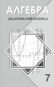 Algebra_7kl_рус_Did_material