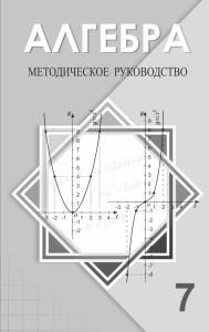 Algebra_7kl_рус_met_ruk