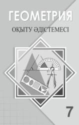 Geometriya_7kl_КШ_Oku_adis