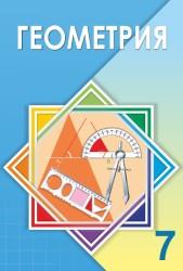 Geometriya_7kl_рус