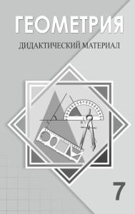 Geometriya_7kl_рус_Did_materail