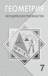 Geometriya_7kl_рус_met_ruk