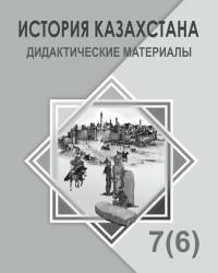 Istoria_kaz_7kl_did_material