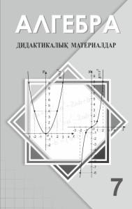 algebra_7kl_кш_Did_material