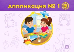 аппликация-1_6-7лет_КШ